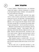 У кого в России больше? — фото, картинка — 6