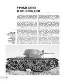 Т-50. Лучший легкий танк Великой Отечественной — фото, картинка — 5