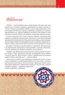 Обереги на любовь — фото, картинка — 2