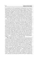 История западной философии — фото, картинка — 10
