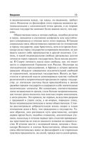 История западной философии — фото, картинка — 11