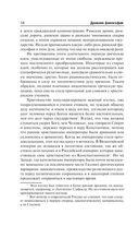 История западной философии — фото, картинка — 12