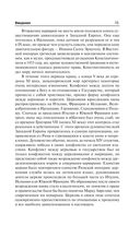 История западной философии — фото, картинка — 13