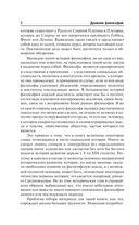 История западной философии — фото, картинка — 6