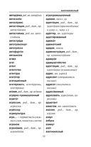 Орфографический словарь русского языка для школьников — фото, картинка — 13