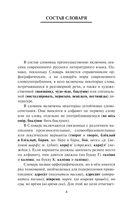 Орфографический словарь русского языка для школьников — фото, картинка — 4