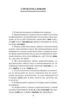 Орфографический словарь русского языка для школьников — фото, картинка — 6
