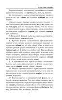 Орфографический словарь русского языка для школьников — фото, картинка — 7