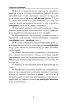 Орфографический словарь русского языка для школьников — фото, картинка — 8