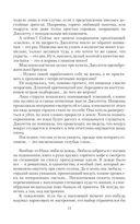 Академия пяти стихий. Иссушение — фото, картинка — 12