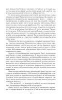Академия пяти стихий. Иссушение — фото, картинка — 14