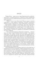 Академия пяти стихий. Иссушение — фото, картинка — 5