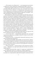 Академия пяти стихий. Иссушение — фото, картинка — 8