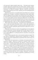 Академия пяти стихий. Иссушение — фото, картинка — 10
