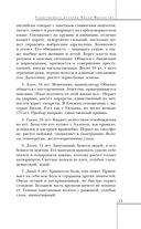 Таинственная история Билли Миллигана — фото, картинка — 13
