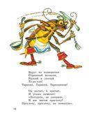 Корней Чуковский. Стихи и сказки — фото, картинка — 13