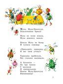 Корней Чуковский. Стихи и сказки — фото, картинка — 4