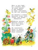 Корней Чуковский. Стихи и сказки — фото, картинка — 8