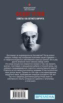 Советы 100-летнего хирурга — фото, картинка — 9