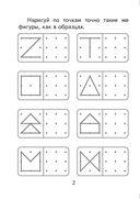 Штриховка. Тетрадь для детей дошкольного возраста — фото, картинка — 2