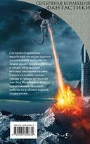 Магия дракона (м) — фото, картинка — 9