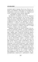 Восточный роман — фото, картинка — 13