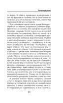 Восточный роман — фото, картинка — 14