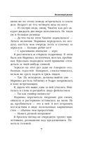 Восточный роман — фото, картинка — 6