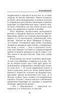Восточный роман — фото, картинка — 8