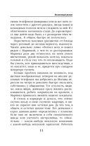 Восточный роман — фото, картинка — 10