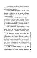 Проклятие желтых цветов (м) — фото, картинка — 12