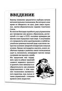 Лучшие советские головоломки и задачи — фото, картинка — 2