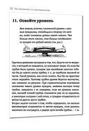 Лучшие советские головоломки и задачи — фото, картинка — 11