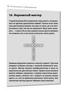 Лучшие советские головоломки и задачи — фото, картинка — 13