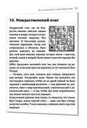 Лучшие советские головоломки и задачи — фото, картинка — 14