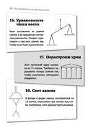 Лучшие советские головоломки и задачи — фото, картинка — 15