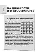 Лучшие советские головоломки и задачи — фото, картинка — 3