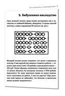 Лучшие советские головоломки и задачи — фото, картинка — 4