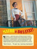 Мэри Поппинс возвращается. Почти идеальные поделки, головоломки, тесты — фото, картинка — 1