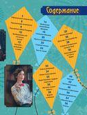 Мэри Поппинс возвращается. Почти идеальные поделки, головоломки, тесты — фото, картинка — 3