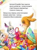 Зайчик Сева готовится к Новому году! — фото, картинка — 1