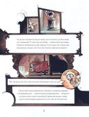 Сказки смерти и забвения — фото, картинка — 11