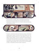 Сказки смерти и забвения — фото, картинка — 13