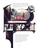 Сказки смерти и забвения — фото, картинка — 14