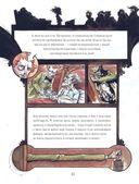 Сказки смерти и забвения — фото, картинка — 10