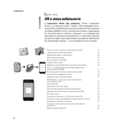 Программируем для iPhone и iPad — фото, картинка — 2