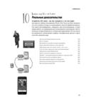 Программируем для iPhone и iPad — фото, картинка — 11