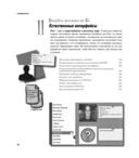 Программируем для iPhone и iPad — фото, картинка — 12