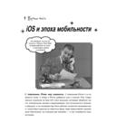 Программируем для iPhone и iPad — фото, картинка — 15