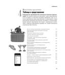 Программируем для iPhone и iPad — фото, картинка — 5
